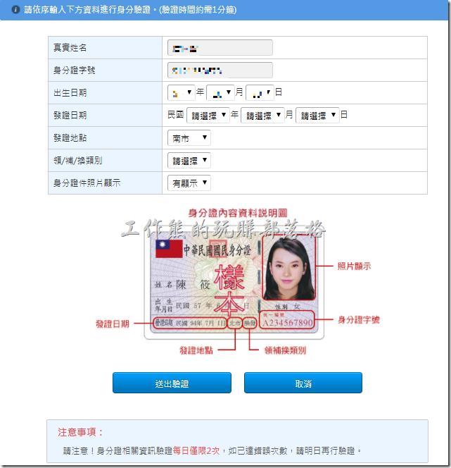 歐付寶帳號申請15