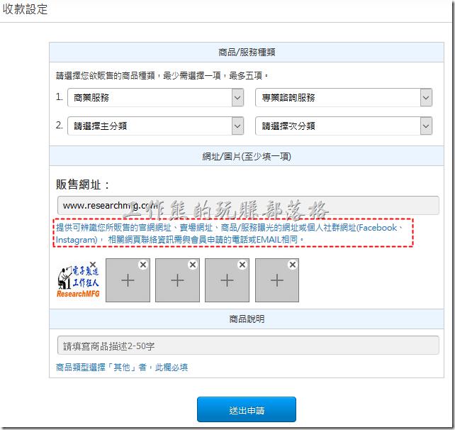 以下是工作熊輸入的資料,這裡有一個地方需要特別的注意,就是你在這裡所提供「販售網址」的頁面上必須要留有你在歐付寶帳號註冊時填寫的「電子郵件信箱EMAIL」或是申請時填寫的「電話號碼」,歐付寶的人員會實際去網站查核Email或是電話號碼是否與當初申請填寫一致。相信這是為了確認申請者擁有該網站,其實工作熊會建議歐付寶應該提供一組獨立的認證碼,讓申請者放到自己的網站來取代Email及電話號碼,像工作熊這種低調的人就不太願意在網站上大剌剌的寫出自己的EMAIL與電話,怕騷擾!