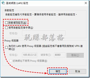 [問題解決]Win10更新後發現Edge與Chrome瀏覽器無法順利上網,建議檢查Proxy