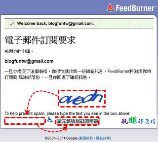 feedburner訂閱02