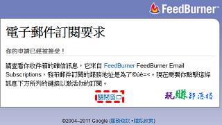 feedburner訂閱03