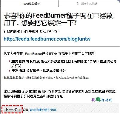 feedburner教學05