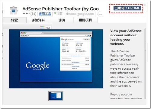 Adsense_chrome04
