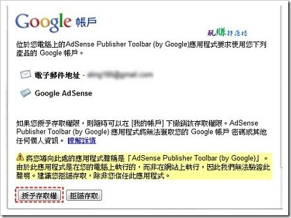 Adsense_chrome07