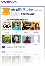 如何Facebook的讚視窗(Like Box)來推廣部落格