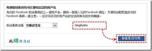 Facebook建立like視窗06