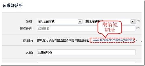 Facebook建立like視窗09