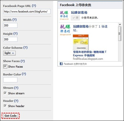 Facebook建立like視窗10