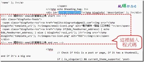 添加RSS及Email圖示05