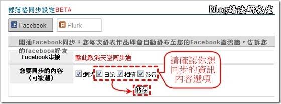 Yam發文同步Facebook03