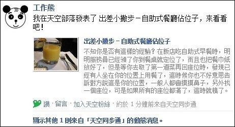 Yam發文同步Facebook10