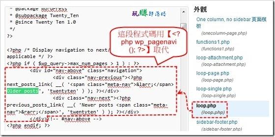 blogfuntw_WP-PageNavi03