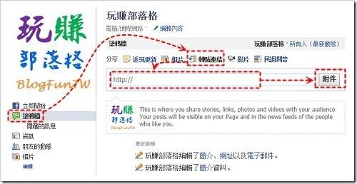 facebook塗鴉牆發表文章01