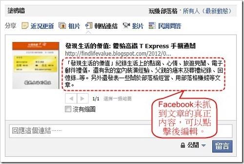 facebook塗鴉牆發表文章04