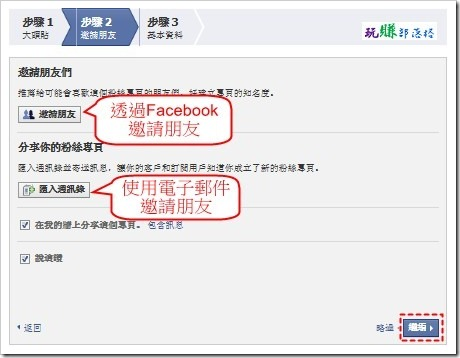 facebook建立粉絲專頁05