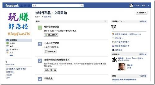 facebook建立粉絲專頁07