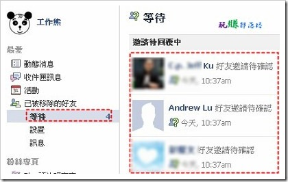 facebook取消好友邀請10