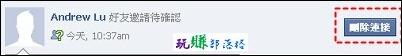 facebook取消好友邀請11