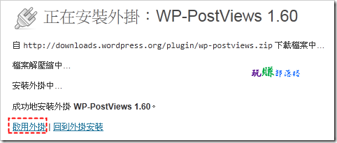 wordpress-plungin05