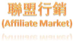 聯盟行銷(Affiliate market)
