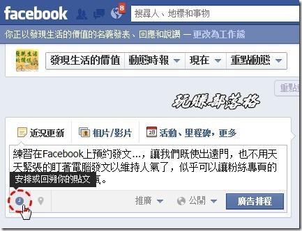 Facebook預約發文07