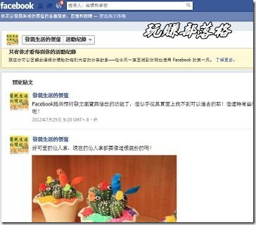 如何檢視Facebook粉絲專頁的預約推文(發文)及貼圖狀態