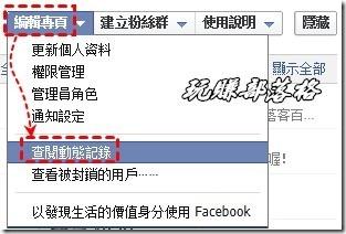 依照Facebook的指示,先進到專業,然後在視窗的最上面管理員介面中找到【編輯專頁】的功能表,在其下面找到【查閱活動紀錄】選項。