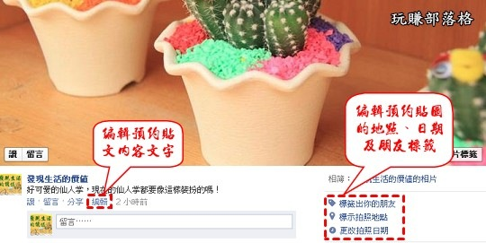 facebook預約貼文_fun05