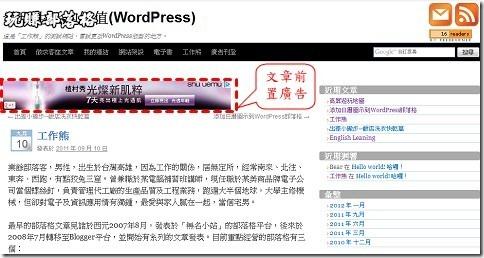 如何將廣告擺放於Wordpress部落格文章開頭的位置