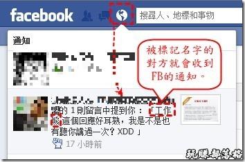 Facebook發文或留言時強迫朋友名字標記