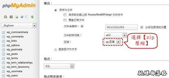 備份 Hostmonster 上的 SQL內容,使用phpAdmin 備份