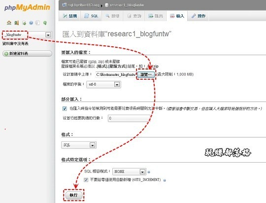 從Hostmonster轉換Domain到Byethost paid-上傳SQL資料庫到Byethost