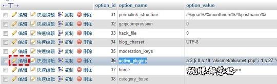 WordPress移除plugins03