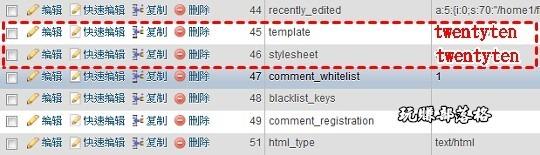 WordPress移除themes02