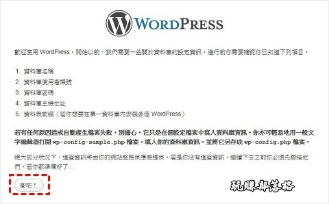 wordpress-install-step02