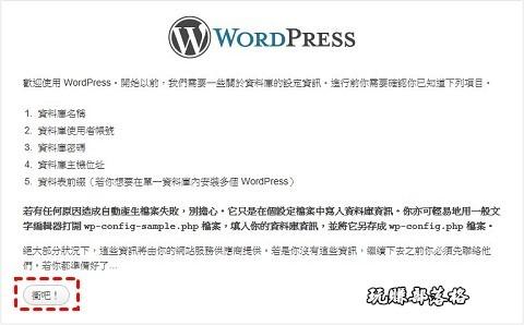 wordpress-install-step02