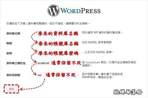 wordpress-install-step03