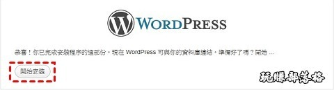 wordpress-install-step05