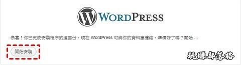wordpress-install-step05