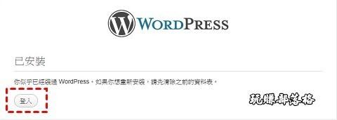 wordpress-install-step06