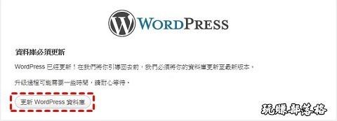 wordpress-install-step07