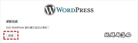 wordpress-install-step09