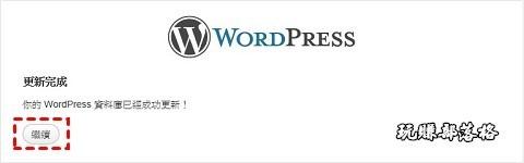 wordpress-install-step09