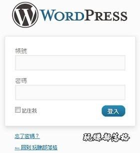 wordpress-install-step10