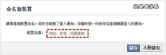 facebook_安全09