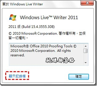 開啟Windows Live Writer 2011記錄檔