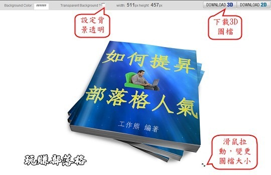 ebook_3Dfree08