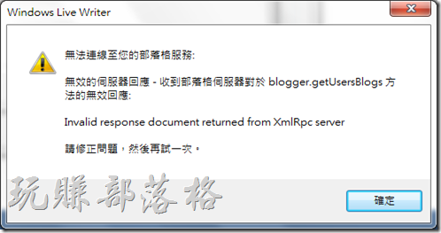 已解決:WLW無效的伺服器回應(Invalid response document returned from XmlRpc server)