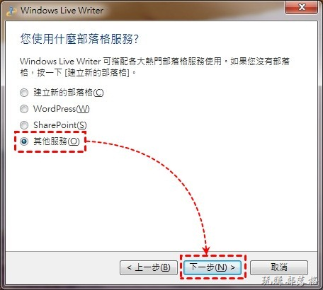 用Windows Live Writer 2011編寫Pixnet(痞客邦)文章