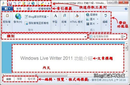 Windows Live Writer 2011好用的部落格離線編輯軟體